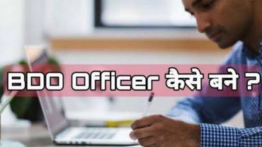 B.D.O. Officer India